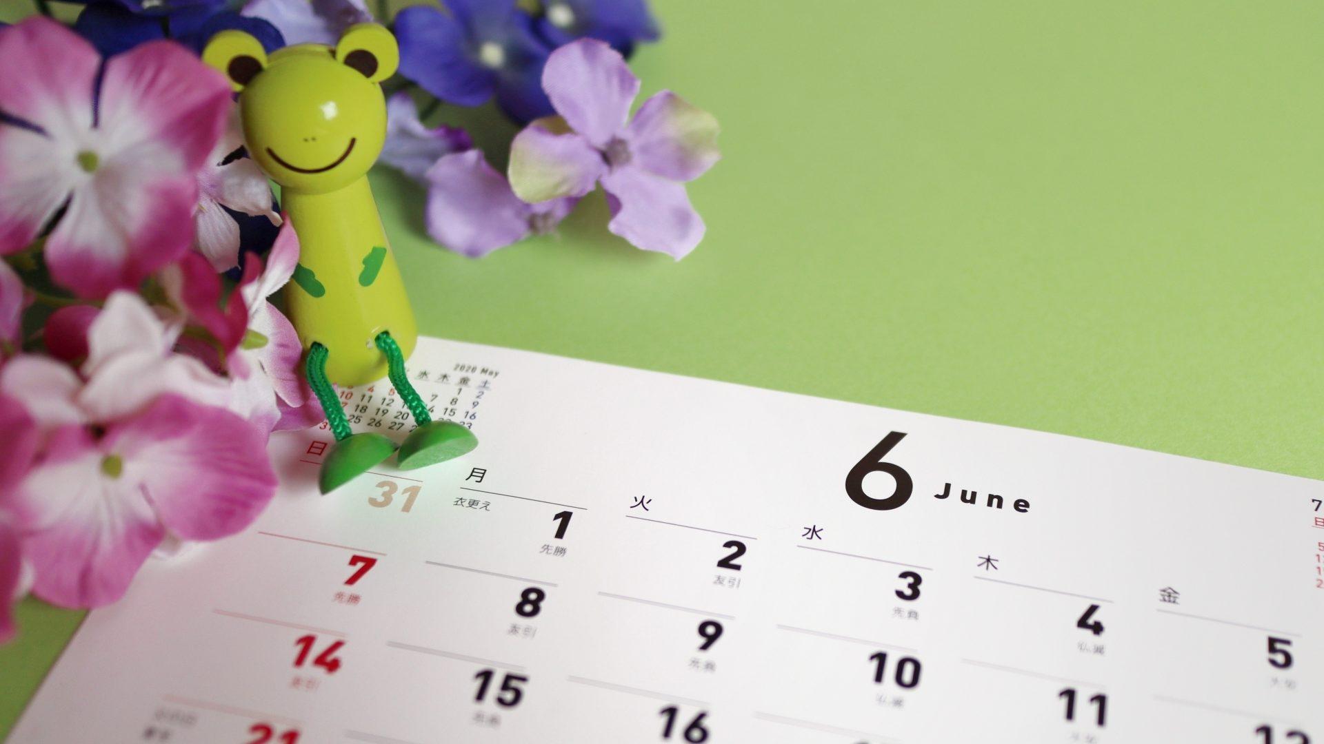 6月1日~6月7日 イベント予定